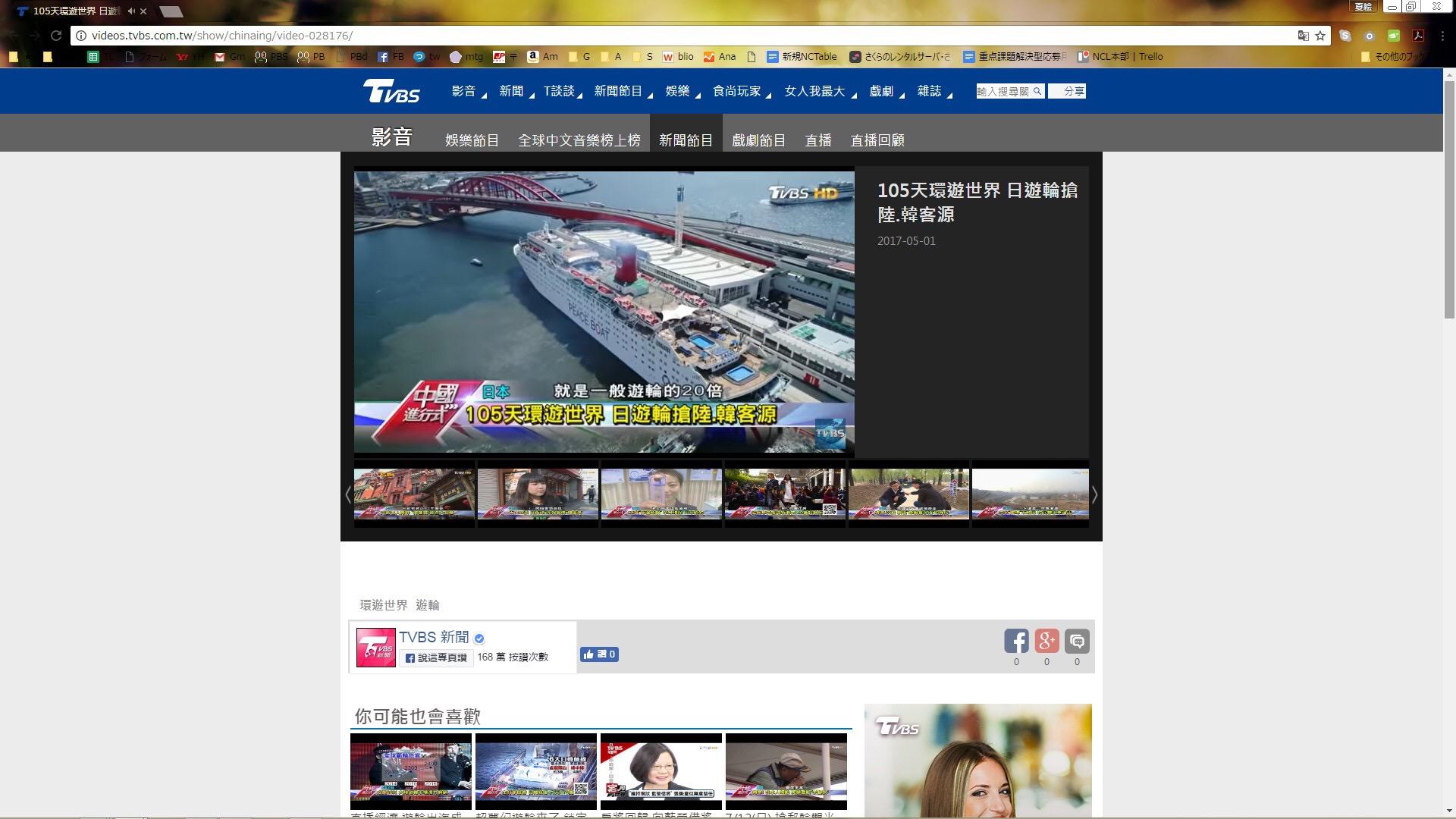 台湾のテレビ局に提供したチパコプターの映像②