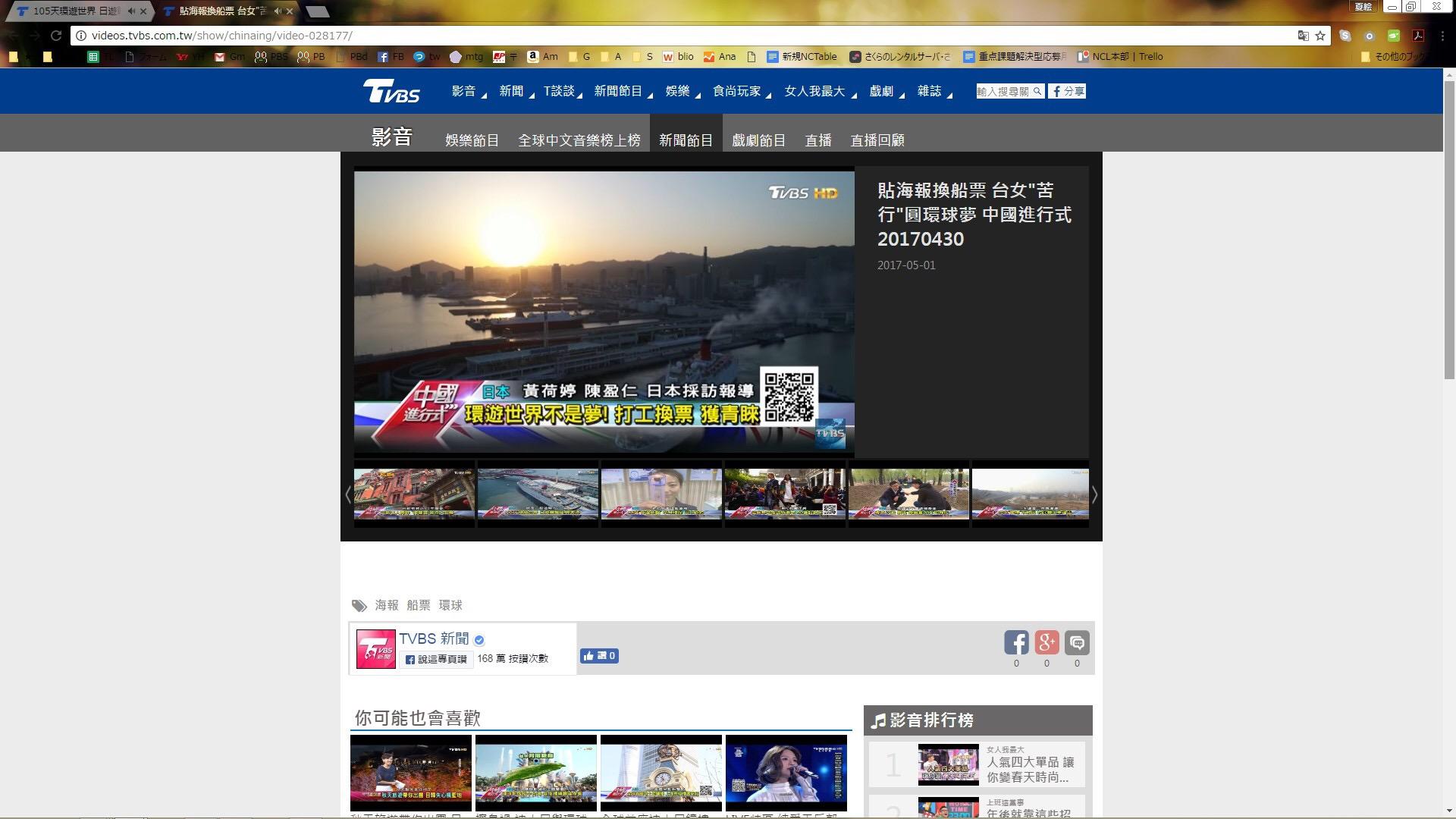 台湾のテレビ局に提供したチパコプターの映像①