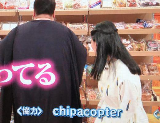 マツコの知らない世界のchipacopter