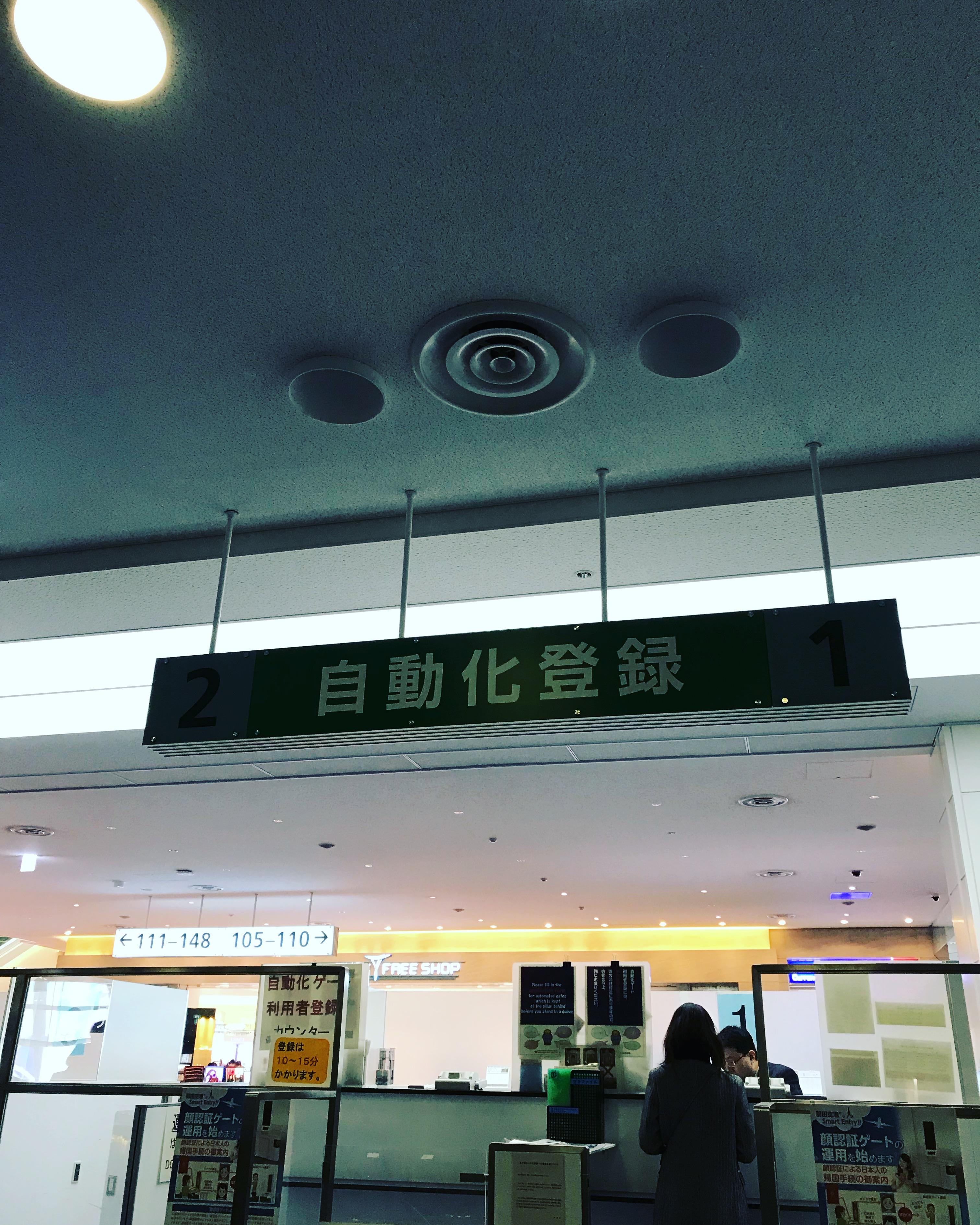 羽田空港の自動化ゲート