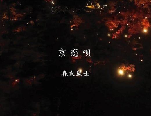 森友嵐士(T-BOLAN)が歌う京恋唄