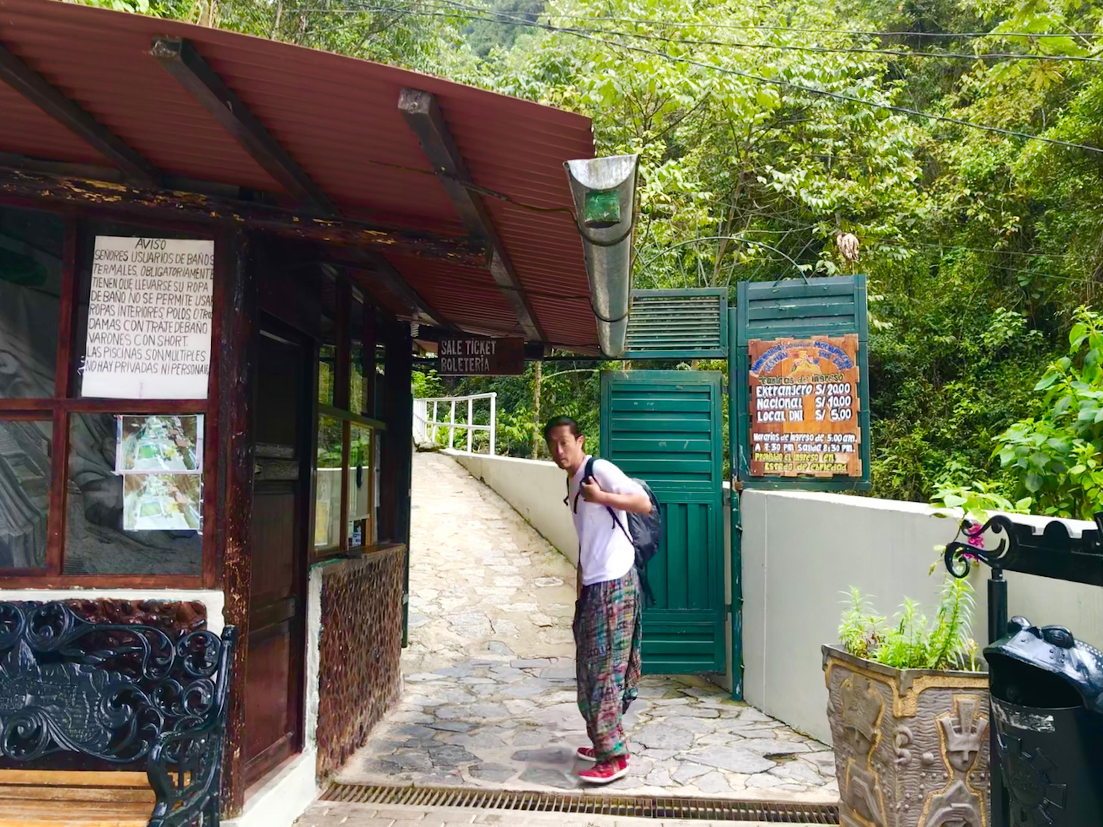 マチュピチュ村の温泉