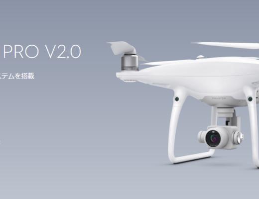 Phantom4pro V2.0