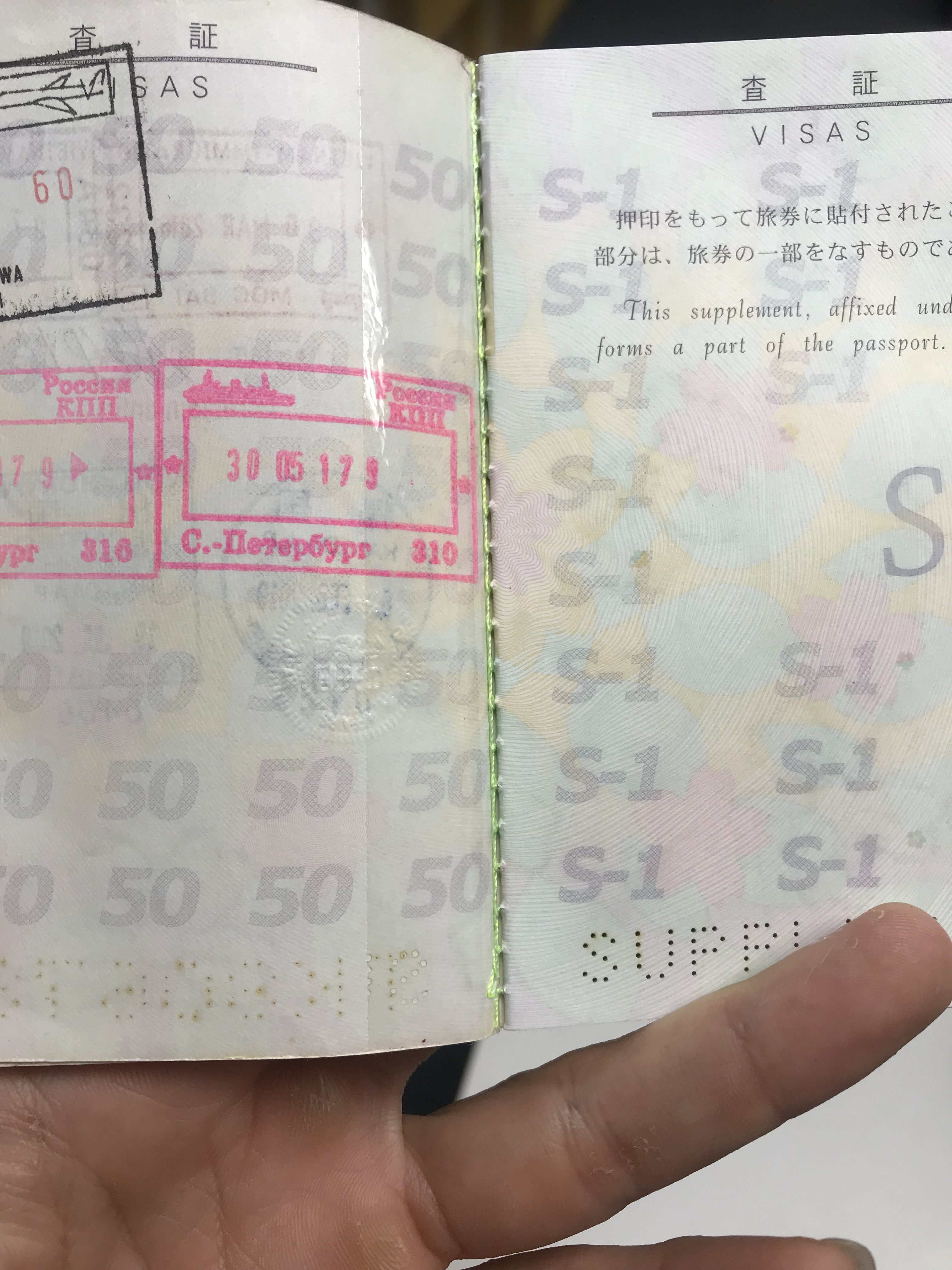 パスポート増補